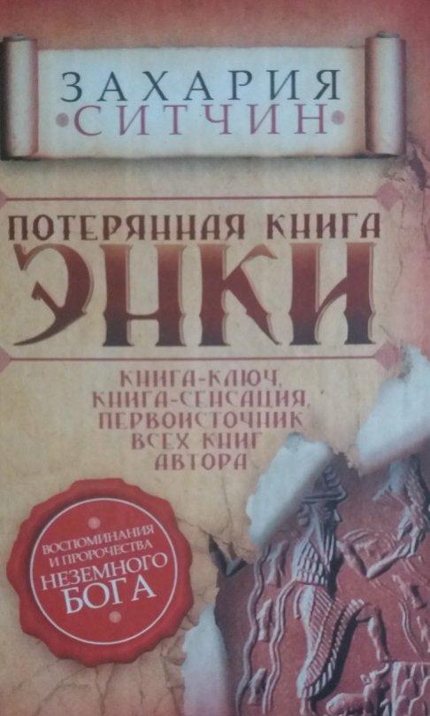 Захарий Ситчин. Потерянная книга Энки. Воспоминания и пророчества Неземного Бога