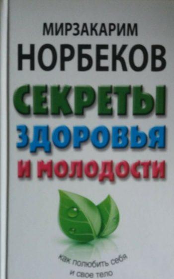 Мирзакарим Норбеков. Секреты здоровья и молодости. Как полюбить себя и свое тело