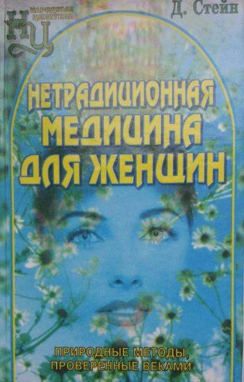Д. Стейн. Нетрадиционная медицина для женщин