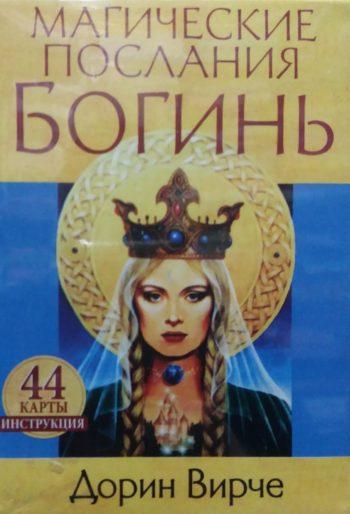 Дорин Вирче (Верче). Карты Магические послания богинь