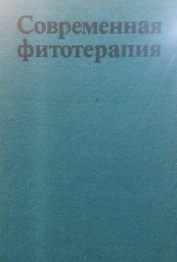 В. Петков. Современная фитотерапия