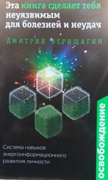 Дмитрий Верищагин. Освобождение. Эта книга сделает тебя неуязвимым для болезней и неудач