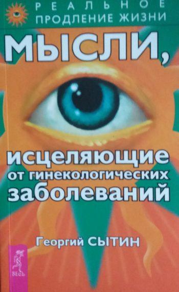 Георгий Сытин. Мысли, исцеляющие от гинекологических заболеваний