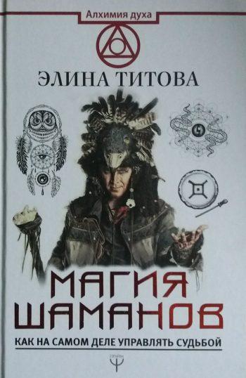 Элина Титова. Магия шаманов. Как на самом деле управлять судьбой