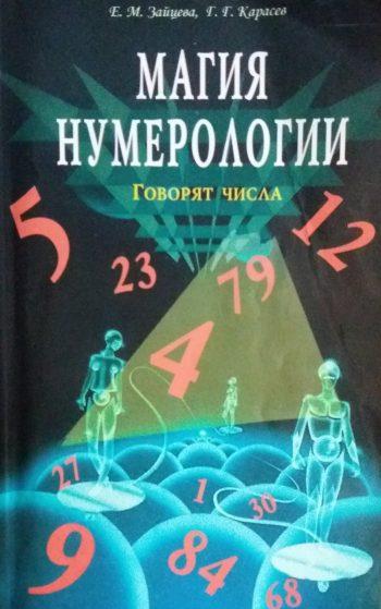 Е. Зайцева/ Г. Карасев. Магия нумерологии. Говорят числа.