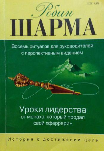 """Робин Шарма. Уроки лидерства от монаха, который продал свой """"феррари"""""""