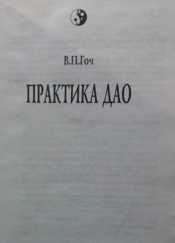 Василий Гоч. Практика Дао
