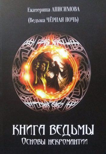 Е. Анисимова (Ведьма Черная Ночь) Книга ведьмы. Основы некромантии