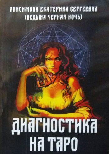 Е. Анисимова. Диагностика на Таро