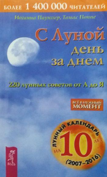 Паунггер Иоганна/ Томас Поппе. С луной день за днем. 220 лунных советов