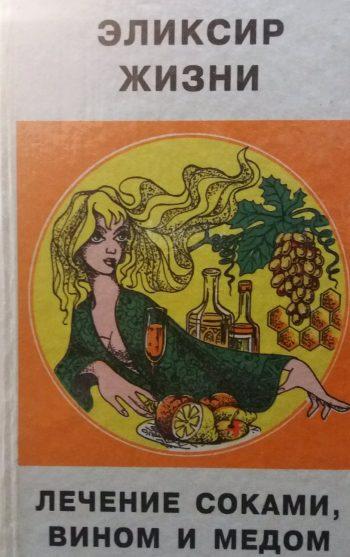 Норман Уокер. Лечение соками, вином и медом. Исцеление пищей