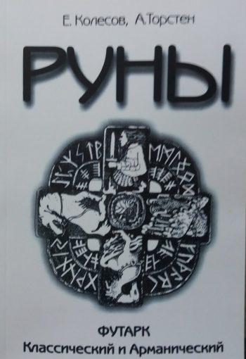 Евгений Колесов. Руны. Футарк Классический и Арманический