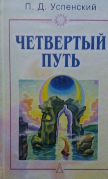 П. Д. Успенский. Четвертый Путь