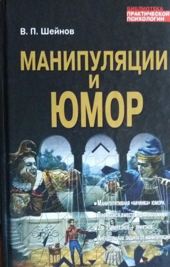 Виктор Шейнов. Манипуляции и юмор