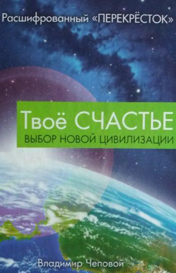 В. Чеповой. Твое счастье. Выбор новой цивилизации