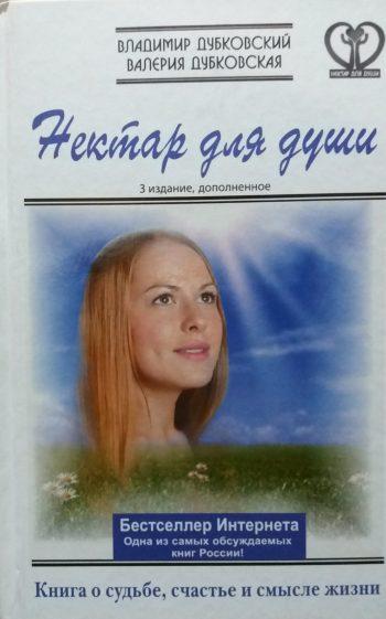 В. Дубковский. Нектар для души. Книга о судьбе, счастье и смысле жизни