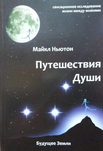 Майкл Ньютон. Путешествие души. Изучение жизни после жизни