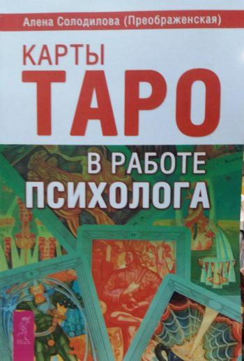 Алена Солодилова (Преображенская). Карты Таро в работе психолога