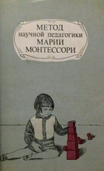 З. Борисова. Метод научной педагогики Марии Монтессори