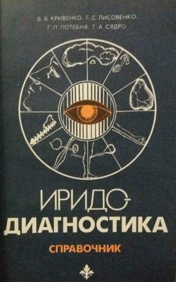 В. Кривенко. Иридодиагностика. Справочник