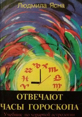 Л. Ясна. Отвечают часы гороскопа. Учебник по хорарной астрологии