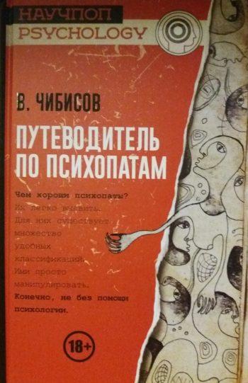 В. Чибисов. Путеводитель по психопатам