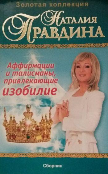 Наталия Правдина. Аффирмации и талисманы, привлекающие изобилие. Сборник