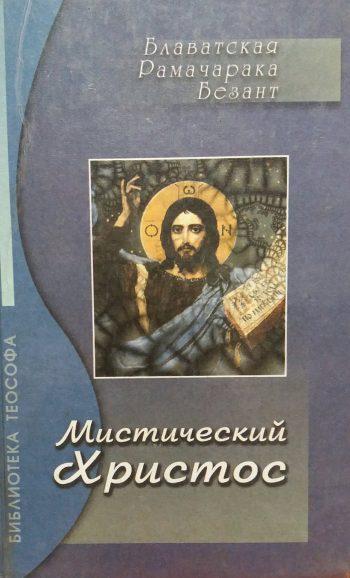 """Е. Блаватская/ Рамачарака/ А. Безант. """"Мистический Христос"""""""