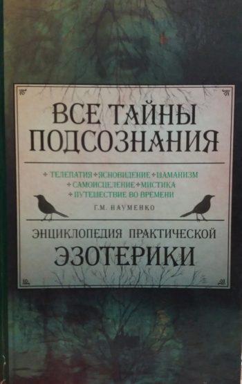 Г. Науменко. Все тайны подсознания. Энциклопедия практической эзотерики