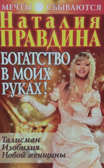 Наталия Правдина. Богатство в моих руках. Руководство по привлечению денег