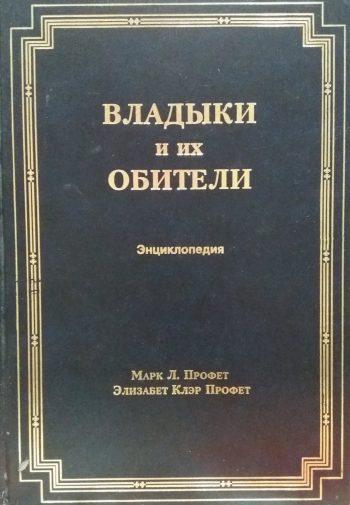 Элизабет Клер Профет. Владыки и их обители. Энциклопедия