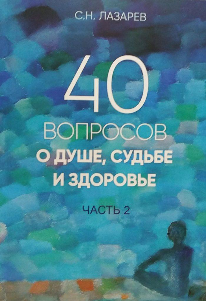 С. Н. Лазарев. 40 вопросов, о душе, судьбе и здоровье. Часть 2