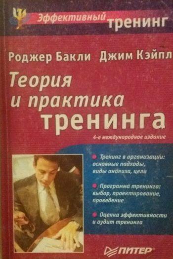 Роджер Бакли/ Джим Кэйпл. Теория и практика тренинга