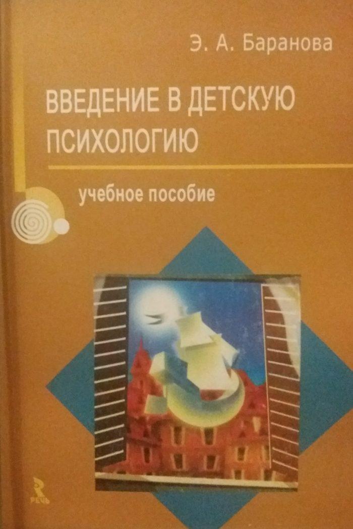 Э. Баранова. Введение в детскую психологию. Учебное пособие