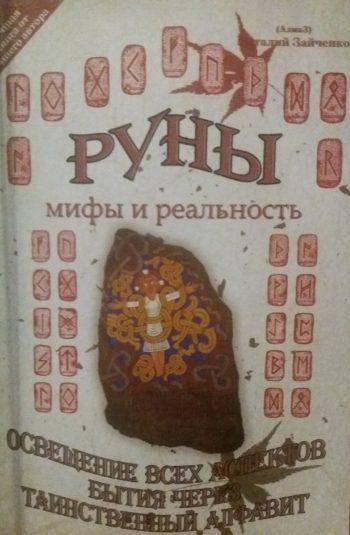 Зайченко Виталий (Алмаз). Руны мифы и реальность.