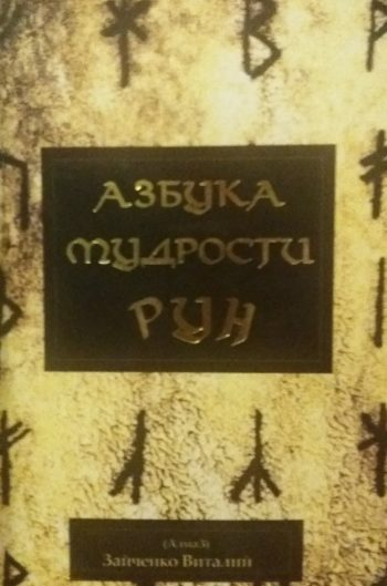 Зайченко Виталий (Алмаз). Азбука мудрости рун