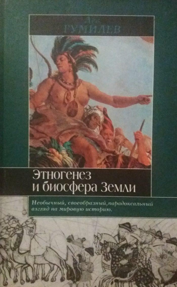 Л. Гумилев. Этногенезис и биосфера Земли