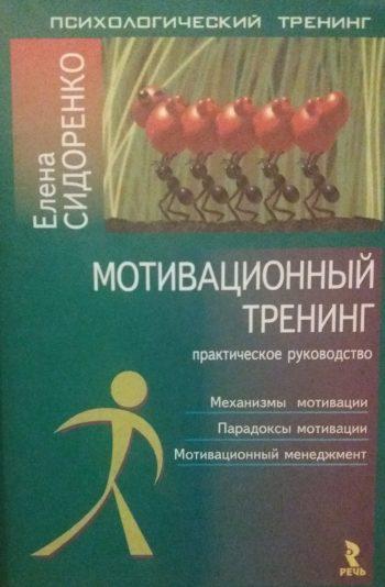 Е. Сидоренко. Мотивационный тренинг. Практическое руководство