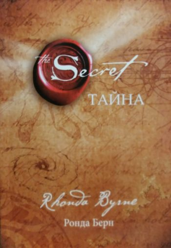 "Ронда Берн. Тайна ""Secret"""