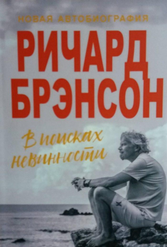 Ричард Брэнсон. В поисках невинности: новая автобиография