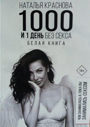 Наталья Краснова. 1000 и 1 день без секса. Белая книга