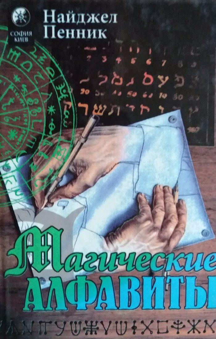 Найджел Пенник. Магические алфавиты (Каббала, Руны и Таро, буквы иврита, ритуалы)
