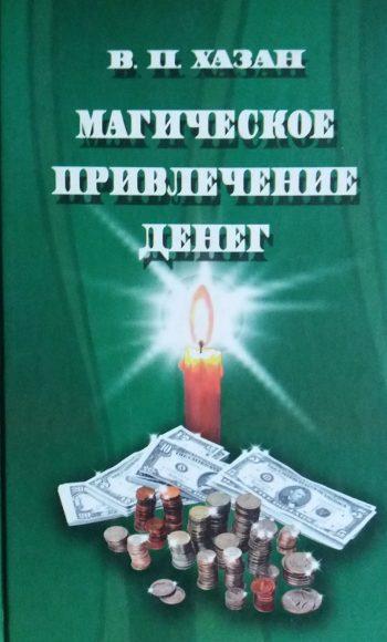 В. Хазан. Магическое привлечение денег