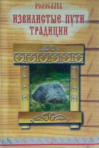 Родослав. ( А. Зинченко). Извилистые путь традиции