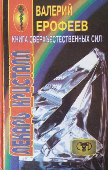 Валерий Ерофеев. Лекарь Кристалл. Книга сверхьестественных сил
