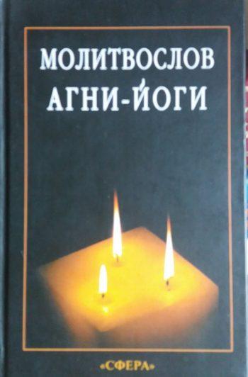 """Д. Попов. """"Молитвослов Агни-йоги""""/ Е. Логаева. """" Агни-йога о молитве"""""""