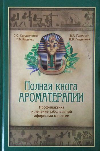 С. Солдатченко. Полная книга ароматерапии. Профилактика и лечение заболеваний эфирными маслами