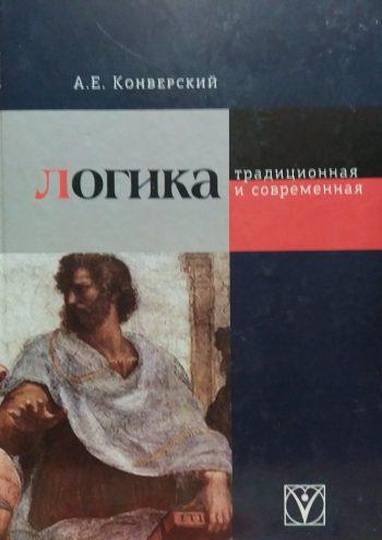 А. Конверский. Логика традиционная и современная. Учебник