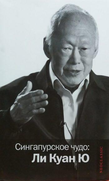 Ли Куан Ю. Сингапурское чудо