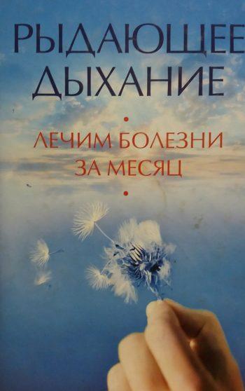 А. Алексеева. Рыдающее дыхание. Лечим болезни за месяц